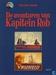 Kapitein Rob - Rijperman Reeks deel 17